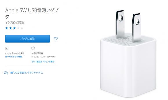 iphone apple アクセサリー 充電機器