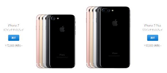 iPhone7 iPhone7 Plus 価格