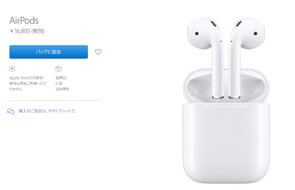 AirPods 6週