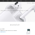 Apple AirPods サポート