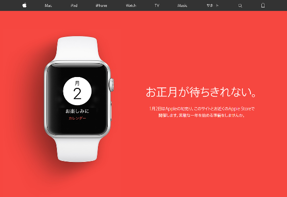 Apple 初売り 2017