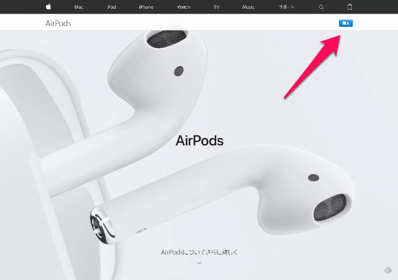 AirPods 発売