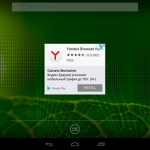 ダウンローダー Android