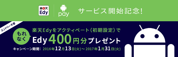 Android Pay 楽天Edy