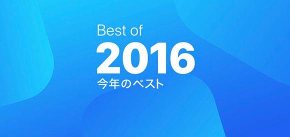 2016今年のベストApp