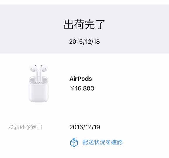 AirPods 出荷完了