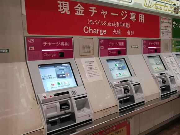 JR東日本 現金チャージ専用券売機
