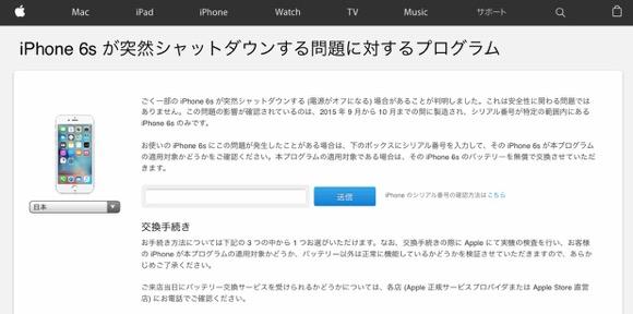 iPhone6s バッテリー問題 日本語ページ