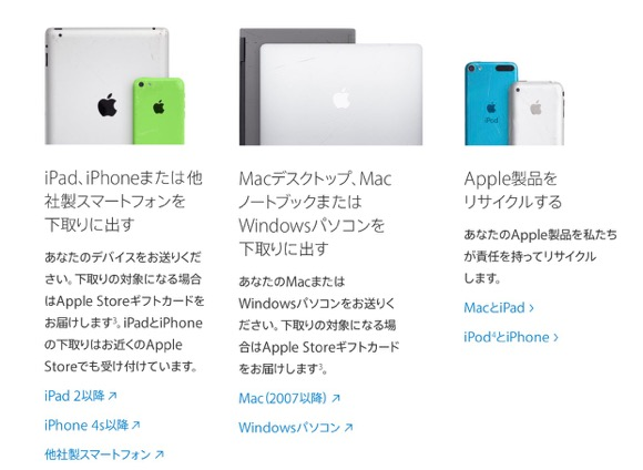 Apple リサイクル