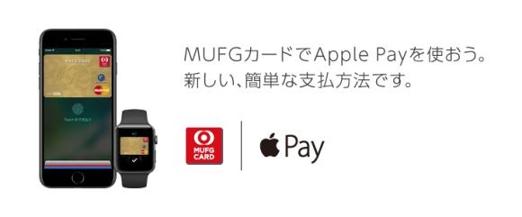 Apple Pay MUFGカード