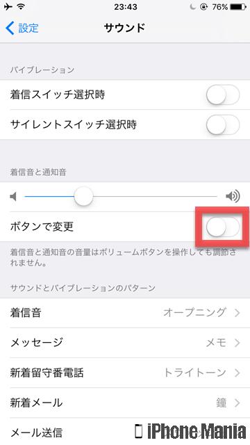 iPhoneの説明書 サウンド