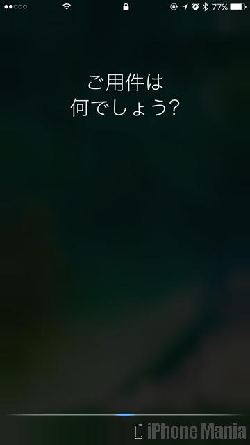 iPhoneの説明書 緊急電話 Siri