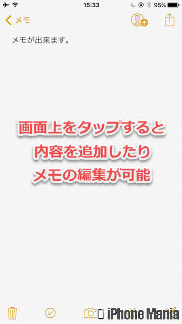 iPhoneの説明書 メモ 基本操作