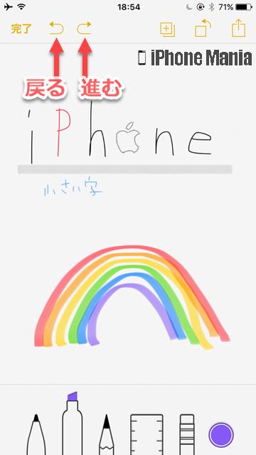 iPhoneの説明書 メモ テクニック