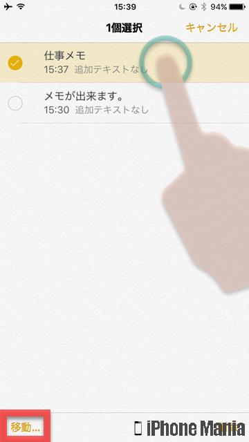 iPhoneの説明書 メモ 整理 フォルダ