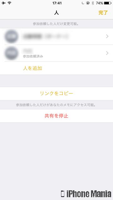 iPhoneの説明書 メモ