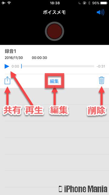 iPhoneの説明書 ボイスメモ
