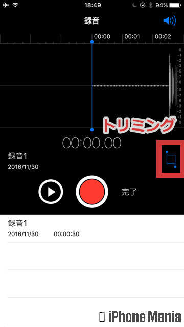 録音 機能 iphone