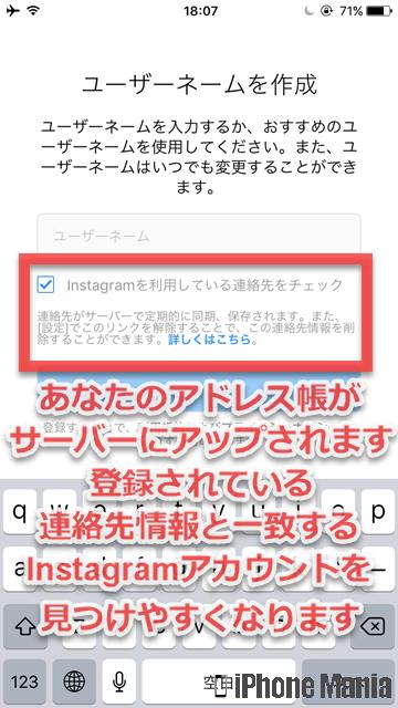 iPhoneの説明書 Instagram