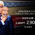 Amazon プライム 値下げ