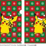 ポケモンクリスマスキャンペーン