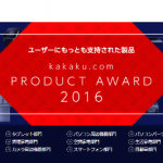 価格.comプロダクトアワード2016