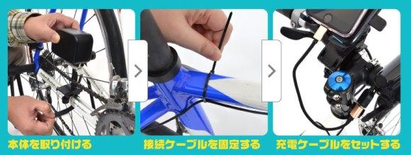 チェーン式自転車USBダイナモチャージャー
