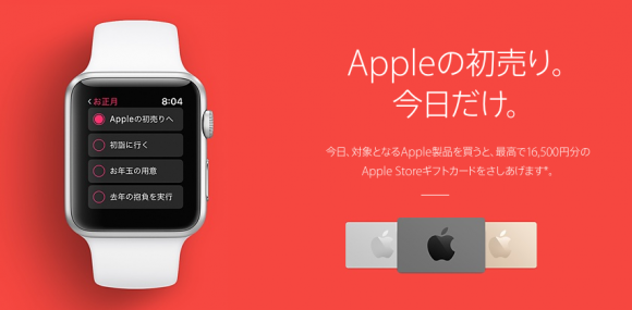 apple 初売り