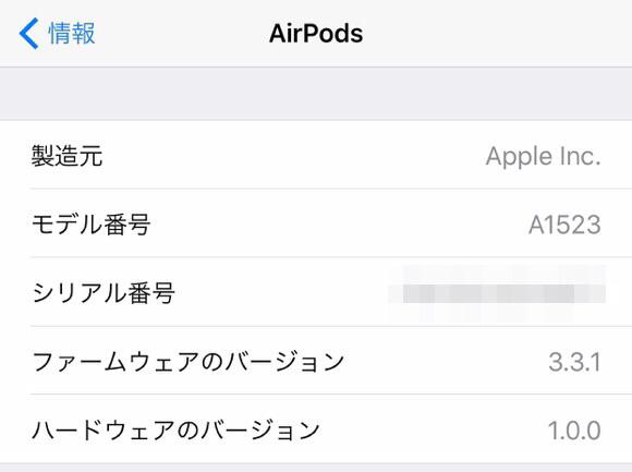 AirPods ファームウェア