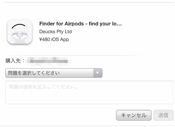 アプリ 返金 要求