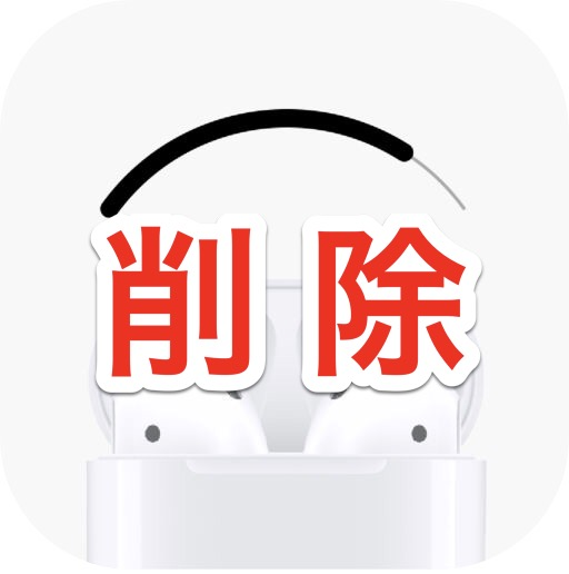 Finder for Airpods 削除