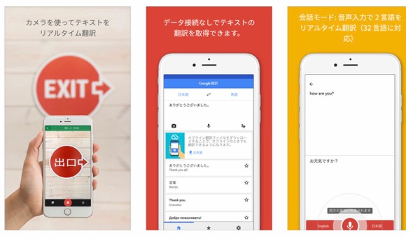 google 翻訳 無料