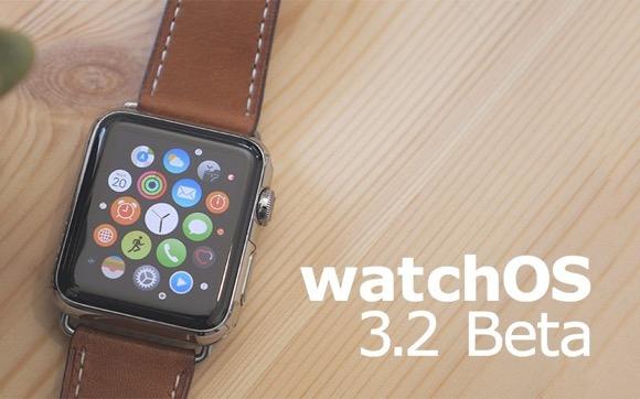 watchOS 3.2 ベータ