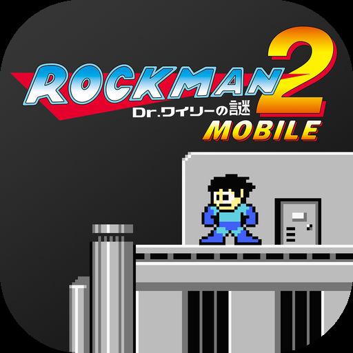 ロックマン2 モバイル