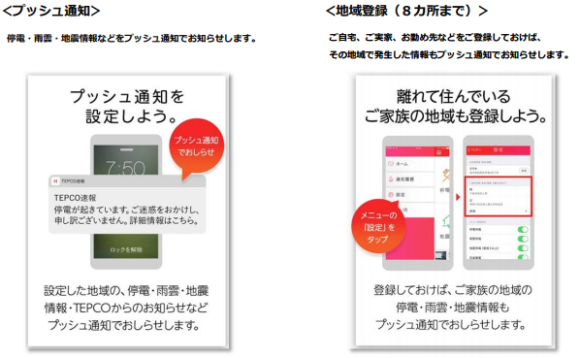 TEPCO速報のプッシュ通知