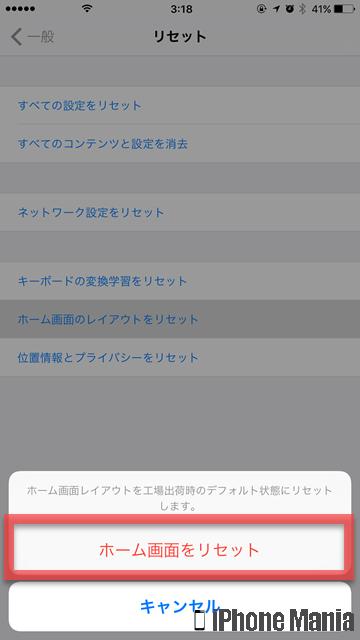 iPhoneの説明書 アプリ ホーム画面 整理