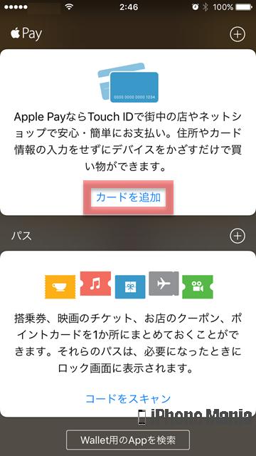 iPhoneの説明書 Wallet