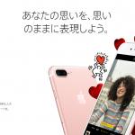 apple バレンタインデー