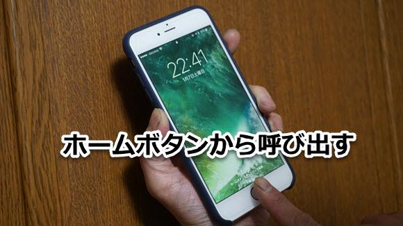 iPhoneの説明書 ホームボタン