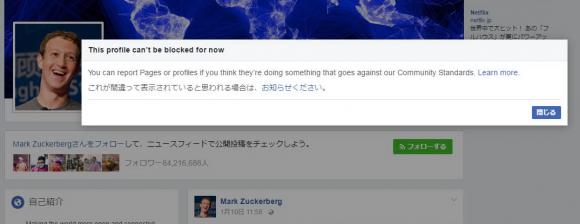 マーク・ザッカーバーグ facebook ブロック