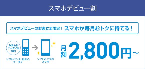 ソフトバンク「スマホデビュー割」