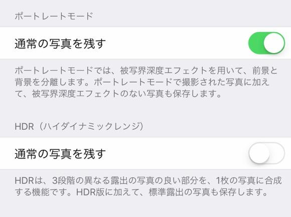 iPhone7 Plus 通常の写真を残す