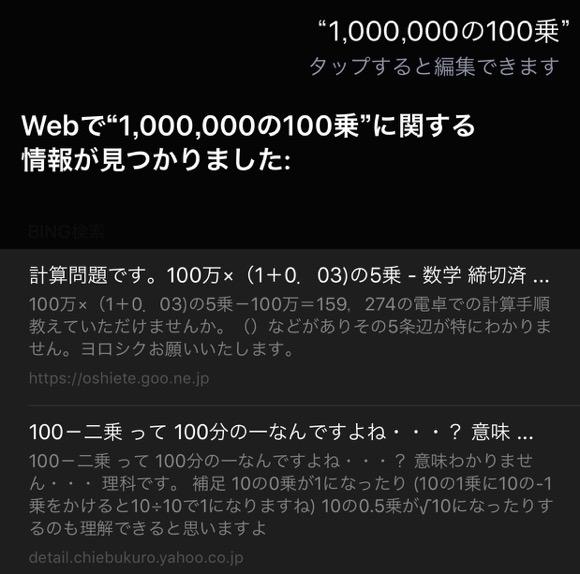 Siri メトロノーム