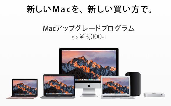 ビックカメラ Macアップグレードプログラム