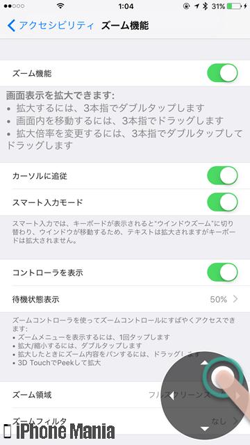 iPhoneの説明書 ズーム機能