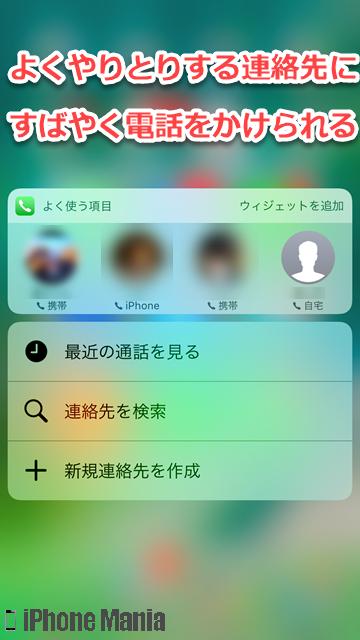 iPhoneの説明書 基本操作