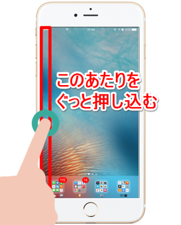 iPhoneの説明書 3D Touch