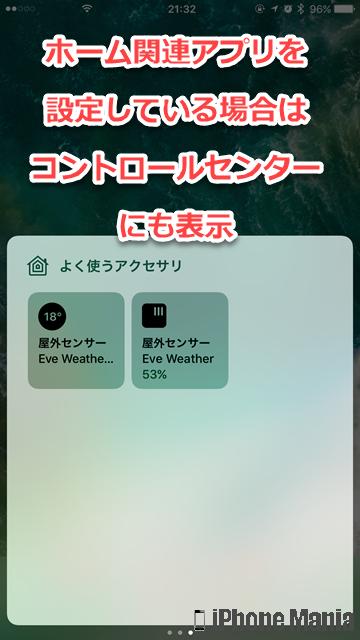 iPhoneの説明書 ホーム画面