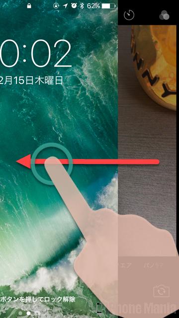 iPhoneの説明書 ロック画面