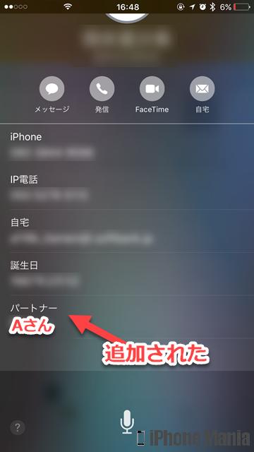 iPhoneの説明書 Siri